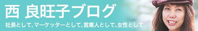 西良旺子ブログ